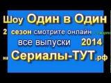Шоу Один в Один 2 сезон 7 выпуск 13.04.2014 смотреть онлайн все выпуски 1,2,3,4,5,6 передача 8,9 тв